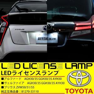トヨタ LED ライセンスランプ 2個セット 6500K 白色 ライト アルファード AGH 30 35 GGH 30 35 純正交換 ヴェルファイア AGH 30 35 GGH 30 35|topsense