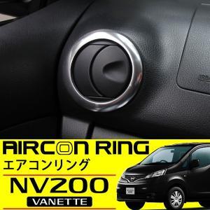 NV200 バネット メッキ エアコンリング 2個セット 日産 純正適合 パネル 内装 カスタムパーツ ガーニッシュ エアコン吹き出し口 カバー ダクト topsense