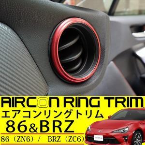 86 ZN6 BRZ ZC6 エアコンリング エアコン フレーム カバー ガーニッシュ 2個 純正適合 インテリアパネル トヨタ スバル 内装 カスタムパーツ レッド|topsense