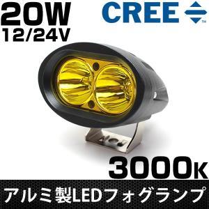 LEDフォグランプ イエローレンズ CREE製 LED フォ...
