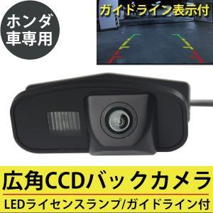 バックカメラ ホンダ CCD 広角 エリシオン プレステージ RR1 RR2 RR3 RR4 RR5 RR6 LED ライセンスランプ バックランプ|topsense