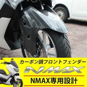 ヤマハ NMAX 125 155 フロントフェンダー フロントカウル カーボン調 YAMAHA N-MAX SE86J SG50E 外装 Nマックス エアロ カスタムパーツ 純正カウル対応|topsense