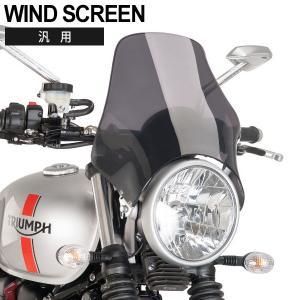 汎用 バイク スクリーン カウル エアロ バイザー ウインド ウィンド シールド ボディマウントシールド ネイキッド メーターバイザー 風防 スモーク|topsense