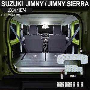 スズキ ジムニー JB64 ジムニーシエラ JB74 LED ルームランプ セット ルームライト 室内灯 専用設計 社外品ホワイト 内装 カスタム ドレスアップ パーツ|topsense