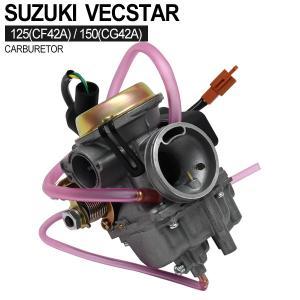 スズキ ヴェクスター 125 150 CF42A CG42A キャブレター 純正タイプ 社外品 ベクスター キャブレター修理 交換 予備 スクーター バイク パーツ|topsense