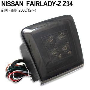 Z34 フェアレディZ LED バックフォグ スモークレンズ リア フォグランプ LED ライト 4発 日産 E12 ノート K13 マーチ ニスモ NISMO 流用可能|topsense