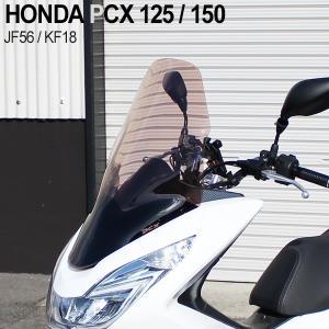 PCX 125 150 JF56 KF18 スクリーン カスタムパーツ 外装 フロント ロング シールド ボディマウントシールド純正適合 エアロ カスタムパーツ|topsense