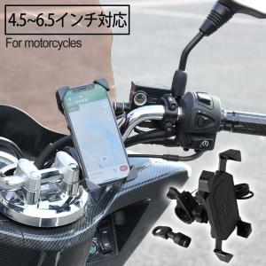 バイク スマホ ホルダー 充電 スタンド USB電源 2.1A ミラー ハンドルに取り付け 脱落防止ロック5インチ〜7インチ iPhone スマートフォン 充電器|topsense