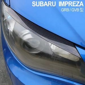 スバル インプレッサ GRB GVB アイライン ガーニッシュ カバー カーボン製 左右セット ヘッドライト カバー 外装 フロント カスタムパーツ|topsense