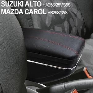 スズキ アルト エコ マツダ キャロル アームレスト コンソールボックス 純正ホルダー対応 社外品 ブラック 小物 収納 トレイ HA25S HA25V HA35S HB25S HB35S|topsense