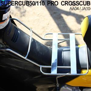 ホンダ スーパーカブ 50 110 PRO クロスカブ ベトナムキャリア センターキャリア メッキ ステンレス 製 荷台 外装 カスタム パーツ|topsense