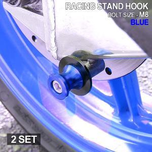送料無料 バイク レーシングスタンドフック スイングアーム用 メンテナンス フック 2点セット 8mmボルト ブルー  外装 カスタム パーツ ファッションフック|topsense