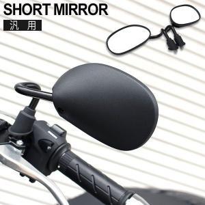 送料無料 アドレスV125 シグナス PCX バイク 汎用 ショートミラー 左右セット ブラック 10mm 正ネジ ハンドルミラー  カウルミラー サイドミラー カスタムパーツ|topsense