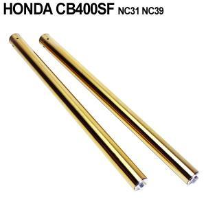 送料無料 ホンダ CB400SF NC31 NC39 フロントフォーク インナーパイプ 外径41mm 2本 ゴールド インナーチューブ  左右 セット バイク カスタムパーツ|topsense