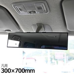 送料無料 車 ルームミラー 300mm ワイド 曲面鏡 簡単取り付け 車用品 カー用品 ミラー アク...