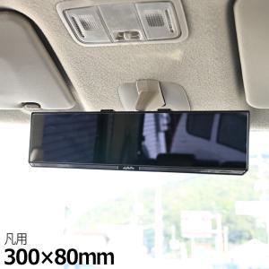 送料無料 車 ルームミラー 300mm 平面鏡 簡単取り付け 車用品 カー用品 ミラー アクセサリー...