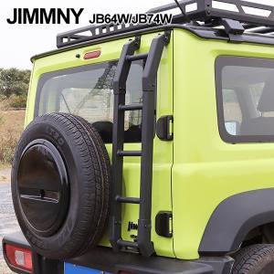 送料無料 スズキ ジムニー JB64W ジムニーシエラ JB74W アルミ リアラダー 外装 カスタ...
