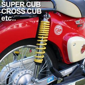 リアサスペンション リアショック 345mm イエロー メッキ 汎用 バイク カスタムパーツ リアサ...