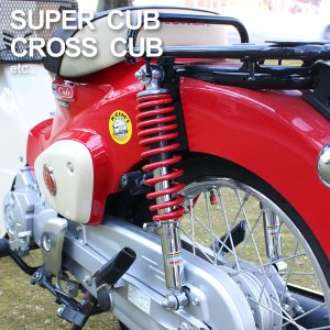リアサスペンション リアショック 340mm レッド メッキ 汎用 バイク カスタムパーツ リアサス...