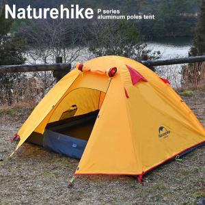 Naturehike 人気 テント 2人用 3人用 アウトドア ソロ キャンプ コンパクト ギア 前室 人気 ランキング 軽量 ファミリー ダブルウォール おしゃれ テント 用品|トップセンス