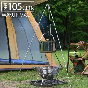 送料無料 トライポッド ソロキャンプ 105cm コンパクト キャンプ バーベキューコンロ アウトド...