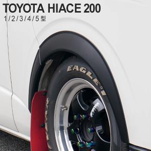 ハイエース 200系 オーバーフェンダー マットブラック 6点セット 1型 2型 3型 4型 5型 ...
