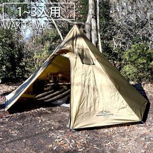 ワンポールテント ベージュ 3人用 2人用 ソロ ペグ 付 コンパクト アウトドア おしゃれ キャンプ テント キャンプ用品 アウトドア用品 煙突窓|トップセンス