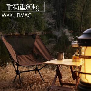 アウトドア キャンプ チェア チェアー 耐荷重150kg 重量900g コヨーテ キャンプチェア ローチェア コンパクト 折りたたみ おしゃれ 人気 トップセンス
