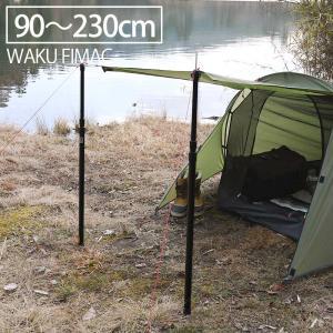 タープ テント ポール 伸縮 2本セット アルミ 90cm 〜 230cm 調整 ワンポール 1人用...