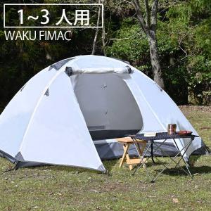 テント 1人用 一人用 2人用 3人用 ドームテント ホワイト キャンプ アウトドア ソロ おしゃれ...