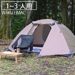 テント 1人用 2人用 3人用 ドームテント タンカラー キャンプ アウトドア ソロ おしゃれ コンパクト 折りたたみ 軽量 用品 道具 おすすめ ソロキャンプ|トップセンス