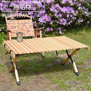 アウトドアテーブル キャンプテーブル ロールテーブル ウッドテーブル ソロ キャンプ アウトドア ロ...