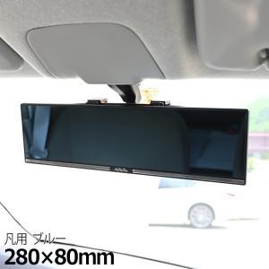 車 ルームミラー 280mm 平面鏡 ブルーミラー 簡単取り付け 車用品 カー用品 ミラー アクセサリー 便利 アイテム グッズ バックミラー インテリア 内装 トップセンス