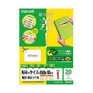 maxell ラベル J88691V20Aの関連商品8