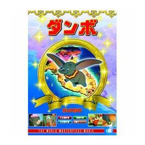 ダンボ DVD