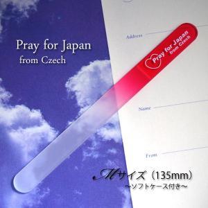 〜洗って何度でも使える〜 ガラスの爪やすり【チェコ製】 Pray for Japan|topstarjapan