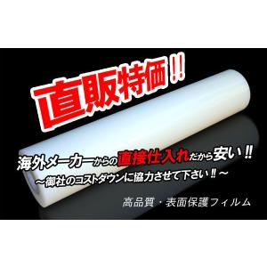表面保護フィルム(保護テープ) 厚さ0.05mm x 幅950mm x 長さ500M 【宅急便のみ対応】|topstarjapan
