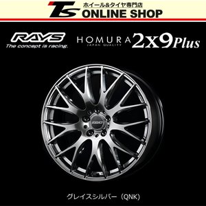 RAYS HOMURA 2X9Plus 7.5J-18インチ (45) 5H/PCD114.3 QNK ホイール1本 レイズ ホムラ ツーバイナインプラス 2×9 2x9 PLUS