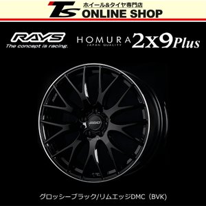 RAYS HOMURA 2X9Plus 8.0J-18インチ (45) 5H/PCD112 BVK ホイール1本 レイズ ホムラ ツーバイナインプラス 2×9 2x9 PLUS