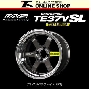RAYS Volk Racing TE37V SL 2021LIMITED 8.5J-17インチ (30) 4H/PCD100 PG ホイール1本 レイズ ボルクレーシング TE37VSL