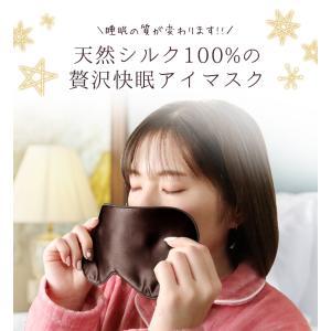アイマスク シルク かわいい おしゃれ 取れに...の詳細画像4