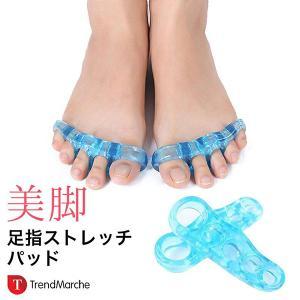「メール便 送料無料」足指 ストレッチ パッド  足指が体のバランスを維持!踏ん張りが生まれます! ...