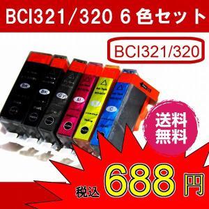 CANON キャノン BCI-321 320  6色セット 互換インク BCI-321C、BCI-321M、BCI-321Y、BCI-321BK、BCI-320BK bci321320 bci321 toptrend