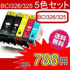 CANONキャノン BCI-326 325BK  5色セット 互換インク BCI-325PGBK、BCI-326BK BCI-326Y BCI-326M BCI-326C bci326325 bci326 toptrend