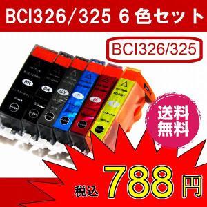 CANON キャノン BCI-326 325BK  6色セット 互換インク BCI-325PGBK、BCI-326BK、BCI-326Y BCI-326M、BCI-326C bci326325 toptrend