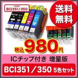 CANON キャノン BCI-350 351-5MPXL 5色セット 互換インク BCI-351BK BCI-351C BCI-351M BCI-351Y BCI-350PGBK bci350351 bci350 toptrend