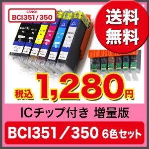 CANON キャノン BCI-350 351-6MPXL 6色セット 互換インク BCI-351BK BCI-351C BCI-351M BCI-351Y bci350351 bci350 toptrend