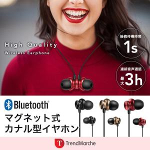 イヤホン bluetooth ワイヤレス iPhone8 plus iPhone X 10 7 android 対応 カナル型 マグネット イヤホン スマホ ブルートゥース 高音質 ヘッドホン 「meru2」