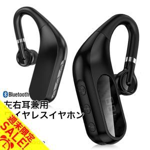 イヤホン ワイヤレスイヤホン bluetooth 重低音 iPhone plus iPhone X 8 10 片耳 アンドロイド イヤホンマイク ワイヤレス スマホ 両耳 イヤホン 「meru3」