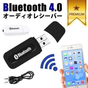 送料無料 Bluetooth ミュージック レシーバー USB式 ワイヤレス 4.0 iphone6 iphone7 ブルートゥース 受信機 Android Bluetoothレシーバー 「meru2」